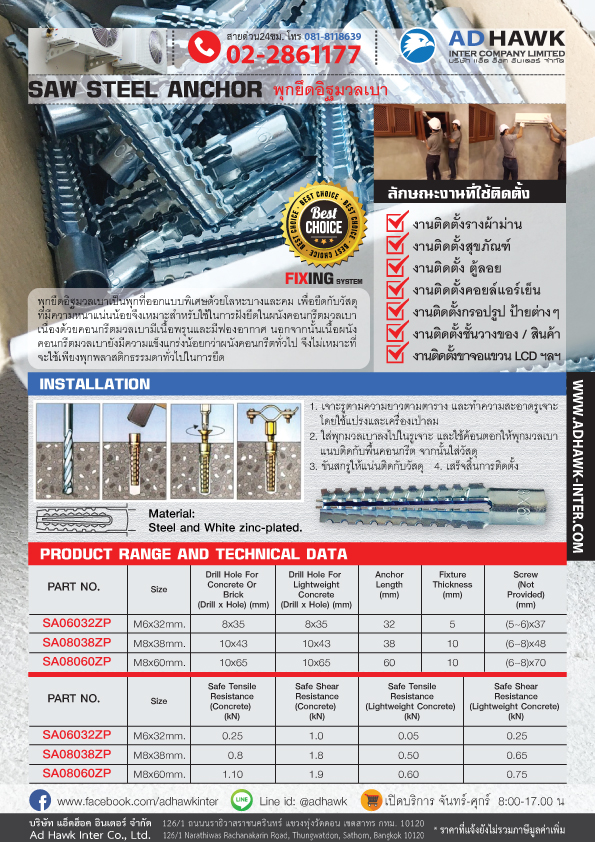 newBrochure_Saw-anchor1